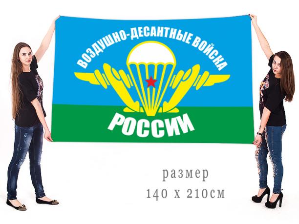 Большой флаг Воздушно-Десантных войск РФ