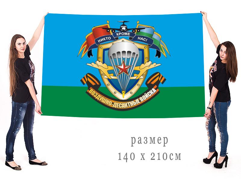 Большой флаг Воздушно-десантных войск с девизом