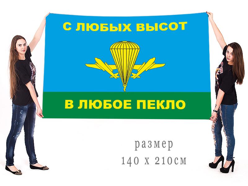 """Большой флаг воздушно-десантных войск """"С любых высот в любое пекло"""""""