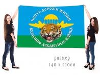 Большой флаг Воздушно-десантных войск с тигром и девизом