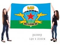 Большой флаг Воздушно-десантных войск с традиционным девизом