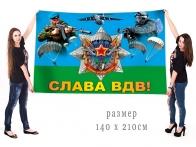 """Большой флаг воздушно-десантных войск """"Слава ВДВ!"""""""