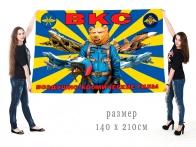 Большой флаг Воздушно-космических сил РФ