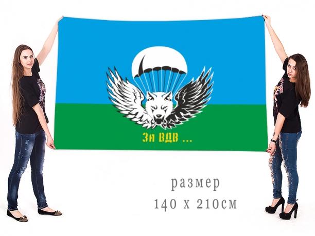 "Большой флаг воздушного десанта ""За ВДВ"""