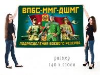 Большой флаг ВПБС ММГ ДШМГ подразделения боевого резерва