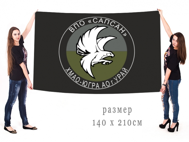 Большой флаг ВПО Сапсан