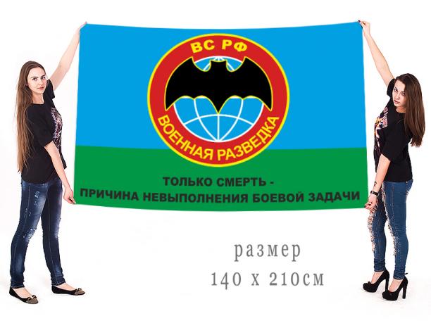 Большой флаг ВС РФ с девизом