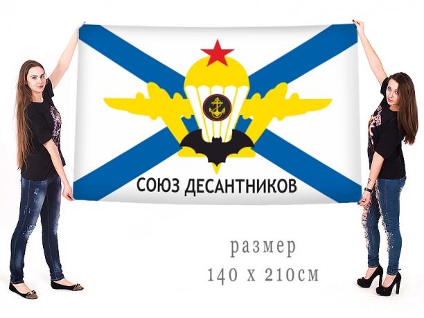 """Большой флаг ВСООВДВ """"Союз Десантников России"""""""