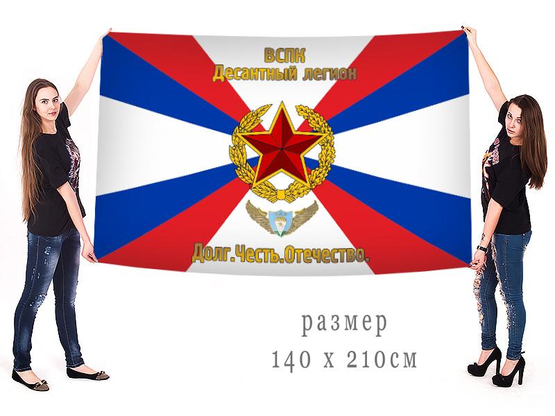 """Большой флаг ВСПК """"Десантный Легион"""""""