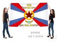 Большой флаг ВСПК Десантный легион