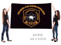 Большой флаг ВСпН Радон