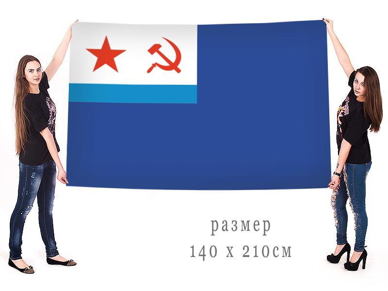 Большой флаг вспомогательных судов тыла военно-морского флота Советского Союза