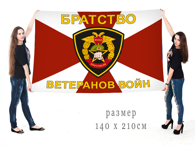 """Большой флаг ВВ """"Братство ветеранов войн"""""""