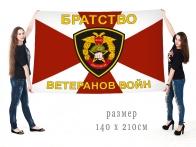Большой флаг ВВ Братство ветеранов войн