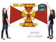 Большой флаг ВВ МВД (Росгвардии) «398 ОРБ Ирбис»