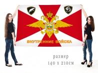 Большой флаг ВВ МВД России