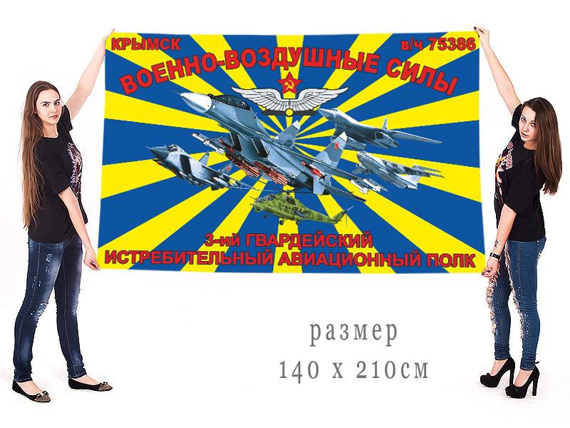 """Большой флаг ВВС """"3-й истребительный авиационный полк"""""""