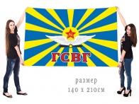 Большой флаг ВВС ГСВГ