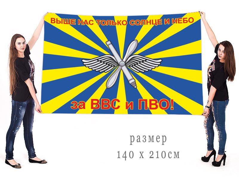 Большой флаг ВВС и ПВО