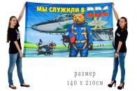 Флаг ВВС «Медведь»