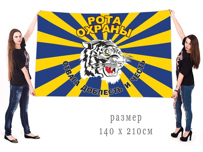 """Большой флаг ВВС """"Рота охраны"""""""