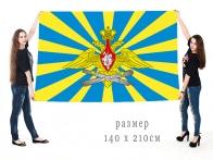 Большой флаг ВВС с двуглавым орлом