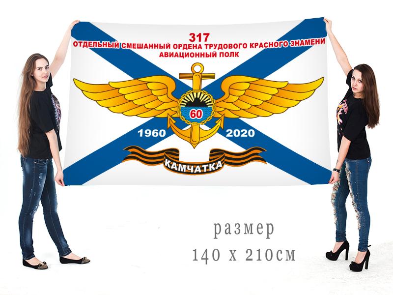 Большой флаг ВВС ТОФ «317 осап. Камчатка. 1960-2020»