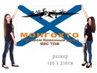 Большой флаг ВВС ТОФ аэродром Каменный ручей