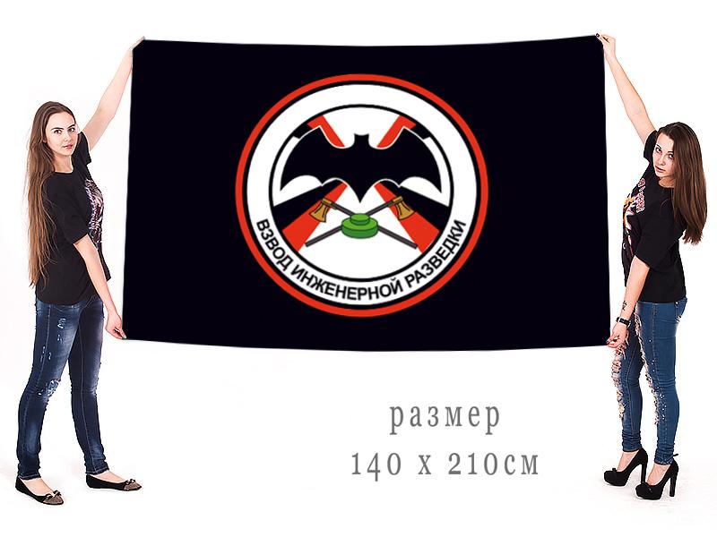 Большой флаг взвода инженерной разведки