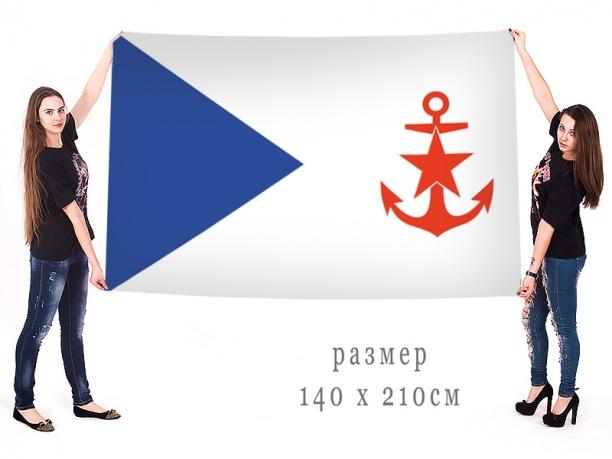 Большой флаг яхт-клубов ВМФ СССР