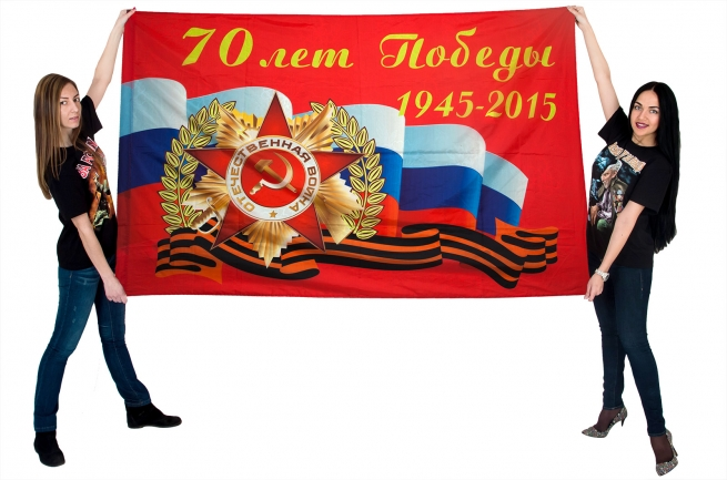 "Большой флаг ""Юбилей Победы 1945-2015"""