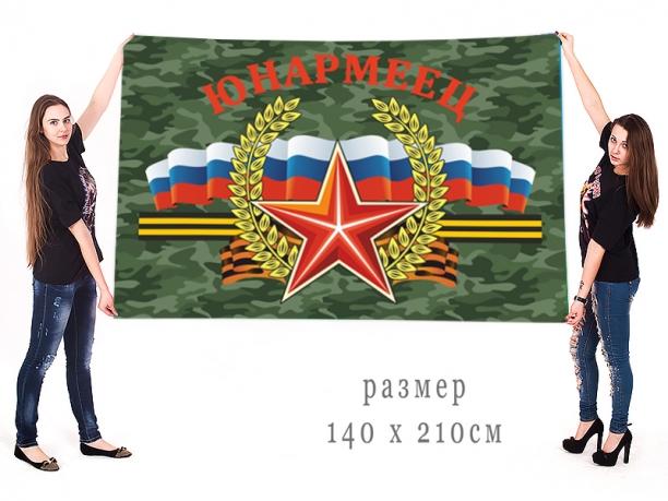 Большой флаг Юнармеец