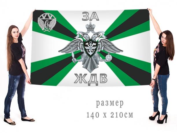 Большой флаг За ЖДВ