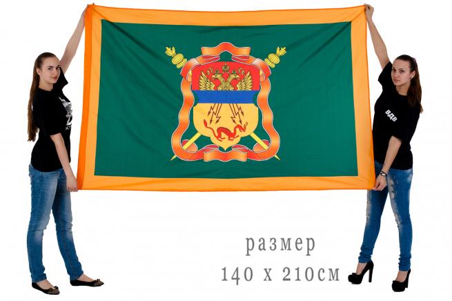 Большой флаг Забайкальского Казачьего войска