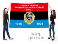 Большой флаг Забайкальского военного округа