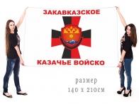 Большой флаг Закавказского казачьего войска