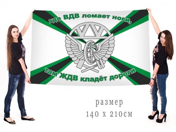 Большой флаг ЖДВ Российской Федерации