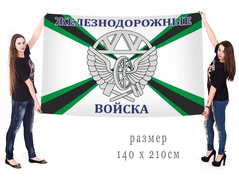 """Большой флаг """"Железнодорожные войска Российской Федерации"""""""
