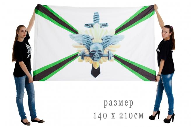 Флаг «Стальные с 1851» 140х210 см