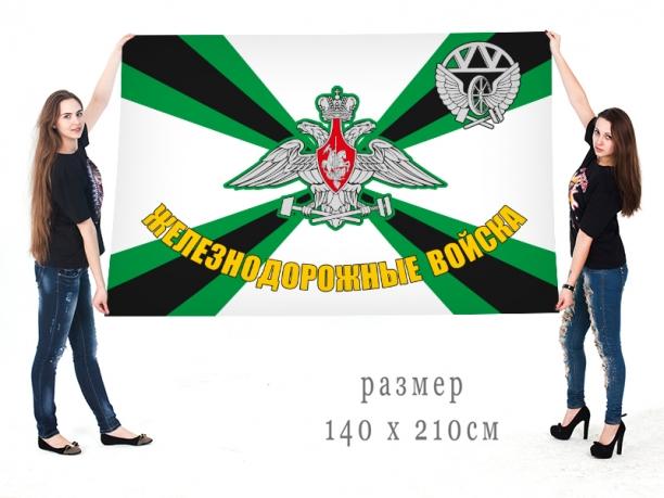Большой флаг Железнодорожных войск