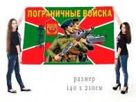 Большой флаг Пограничные войска