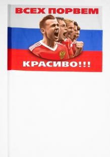 """Большой футбольный флаг """"Всех порвем красиво!"""""""