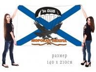 Большой гвардейский флаг ДШБ Морской пехоты