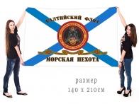 Большой Гвардейский флаг Морской пехоты БФ
