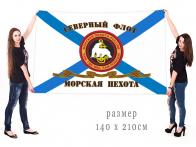 Большой Гвардейский флаг Морской пехоты СФ