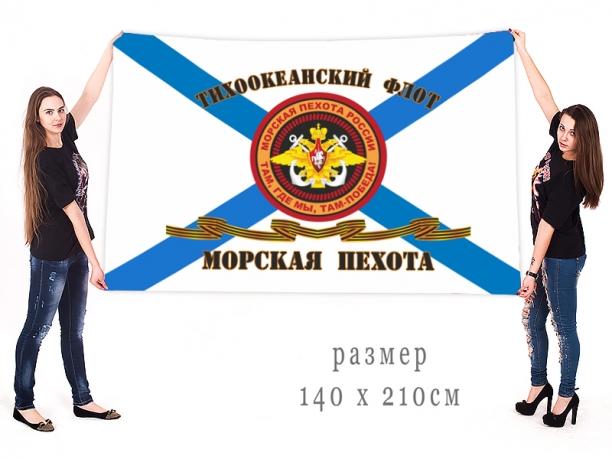 Большой Гвардейский флаг Морской пехоты ТОФ