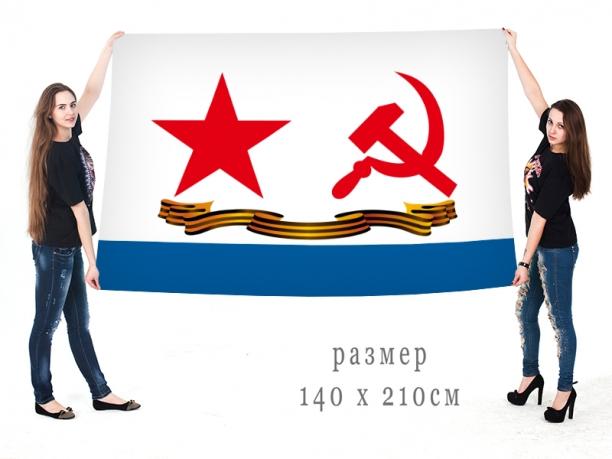 Большой гвардейский флаг ВМФ СССР