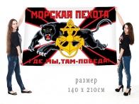 Большой новый флаг Морской пехоты с пантерой