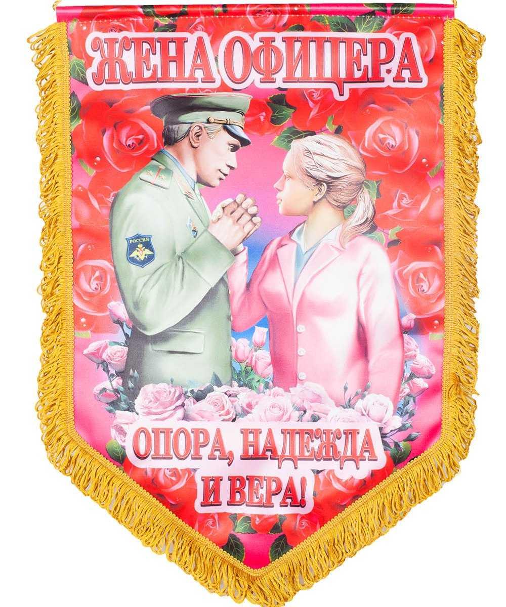Большой подарочный вымпел Жена Офицера