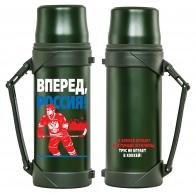 Большой термос Вперед, Россия!